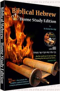 Biblical Hebrew Home Study