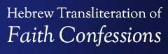 Hebrew Transliteration of Faith Confessions